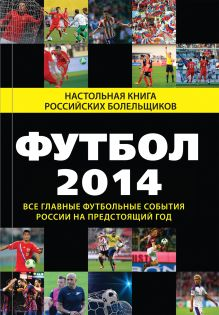 Яременко Н.Н. - Футбол - 2014 обложка книги