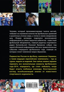 Обложка сзади Футбол - 2014 Яременко Н.Н.