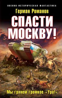 Романов Г.И. - Спасти Москву! «Мы грянем громкое Ура!» обложка книги