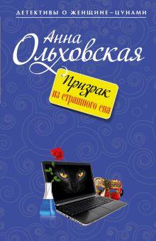 Ольховская А. - Призрак из страшного сна обложка книги