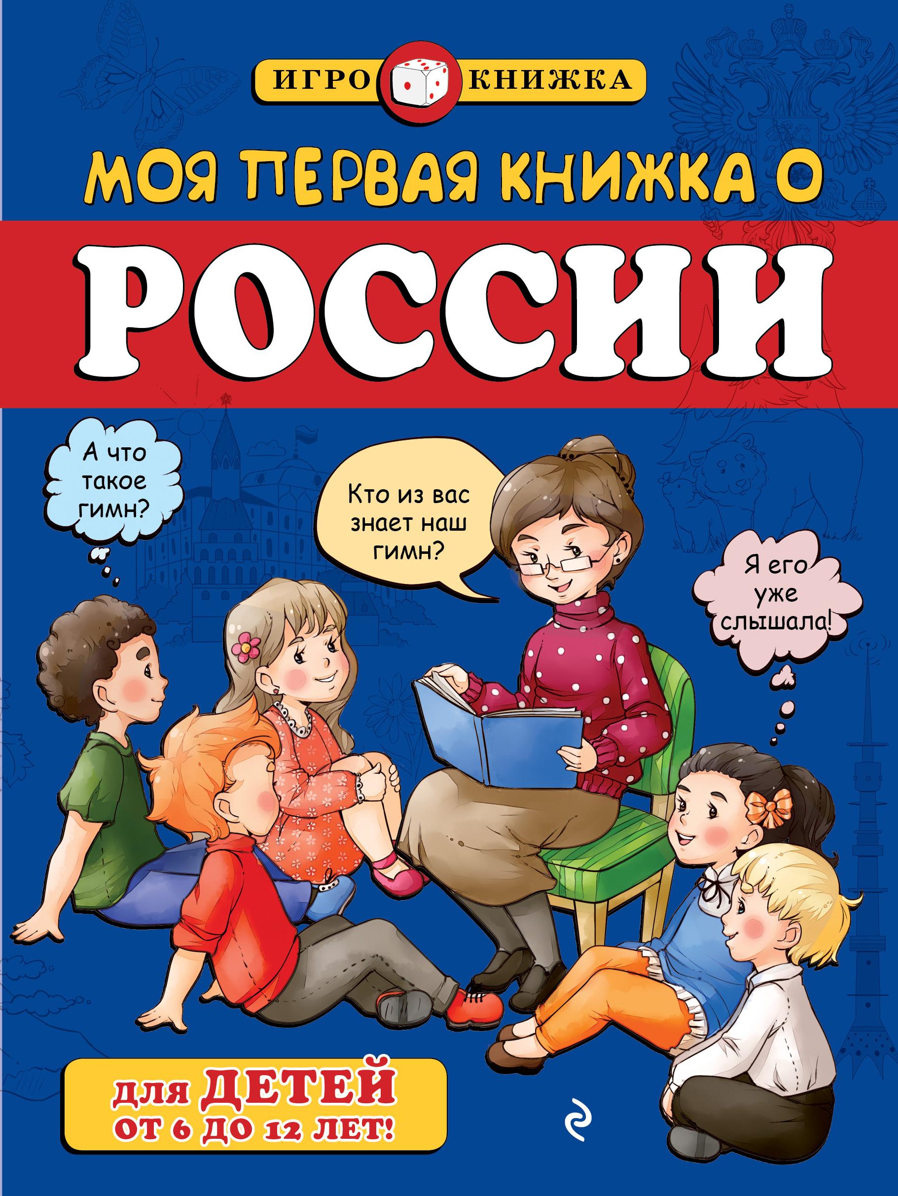 Моя первая книжка о России (для детей от 6 до 12 лет) ( Пинчук А.Е.  )