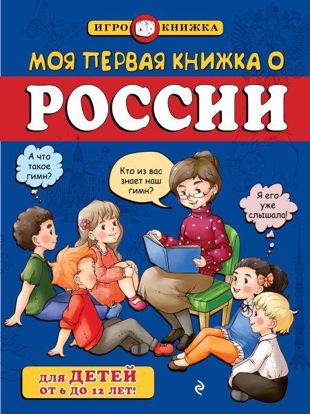 Моя первая книжка о России (для детей от 6 до 12 лет)