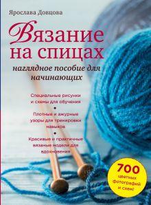 Довцова Я. - Вязание на спицах: наглядное пособие для начинающих обложка книги