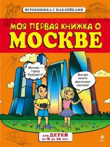 Пинчук А. - Моя первая книжка о Москве (от 6 до12 лет) с наклейками обложка книги