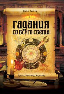 Лапина Д.А. - Гадания со всего света обложка книги