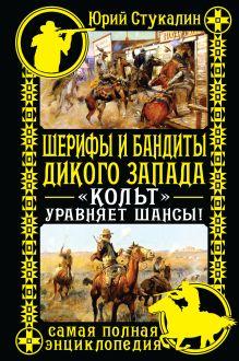 Обложка Шерифы и бандиты Дикого Запада.