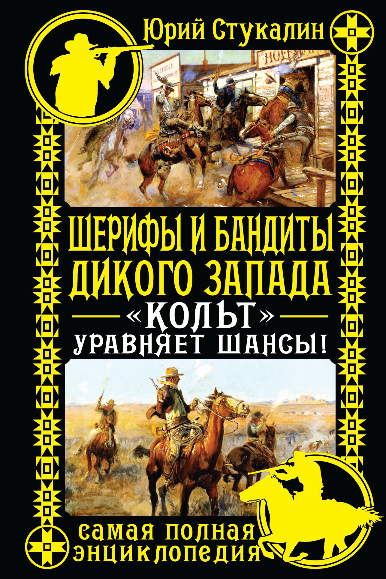 Шерифы и бандиты Дикого Запада.