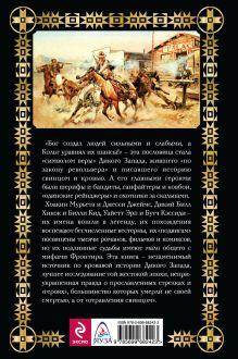 Обложка сзади Шерифы и бандиты Дикого Запада.
