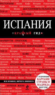 Александрова А. - Испания обложка книги