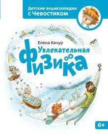 Качур Е. - Увлекательная физика обложка книги