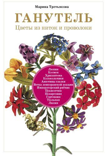 Ганутель: цветы из ниток и проволоки Третьякова М.