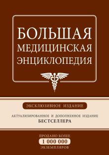 Большая медицинская энциклопедия. Эксклюзивное издание бестселлера