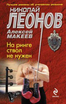 Леонов Н.И., Макеев А.В. - На ринге ствол не нужен обложка книги