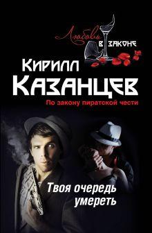 Казанцев К. - Твоя очередь умереть обложка книги