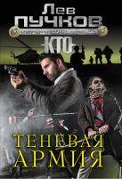 Пучков Л.Н. - Теневая армия' обложка книги