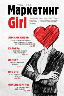 Галка Р.В. - Маркетинг Girl. Роман о том, как построить любовь и преуспевающий бизнес обложка книги