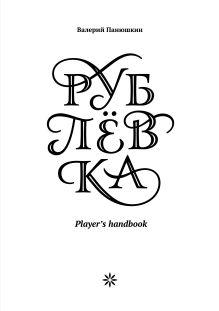 Панюшкин В. - Рублевка. Player's Handbook обложка книги