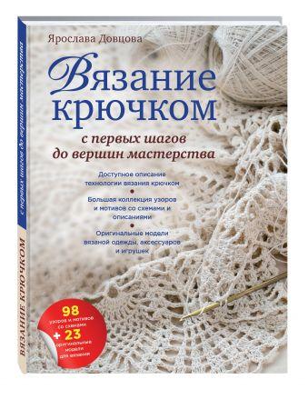 Вязание крючком: с первых шагов до вершин мастерства Довцова Я.
