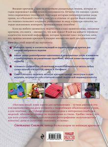 Обложка сзади Вязание крючком: с первых шагов до вершин мастерства Ярослава Довцова