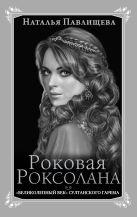 Роковая Роксолана. «Великолепный век» султанского гарема