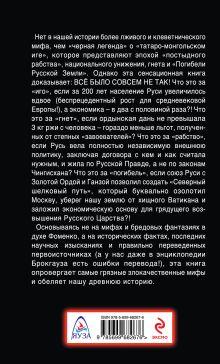 Обложка сзади Как Золотая Орда озолотила Русь. Не верьте лжи о «татаро-монгольском Иге»! Алексей Шляхторов