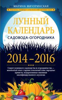 Мичуринская М. - Лунный календарь садовода-огородника 2014-2016 обложка книги