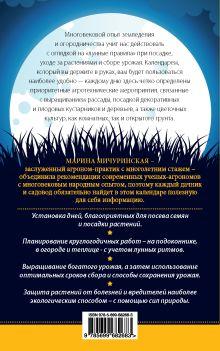 Обложка сзади Лунный календарь садовода-огородника 2014-2016 Марина Мичуринская