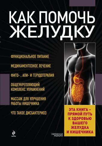 Как помочь желудку Заостровская Е.Ю.