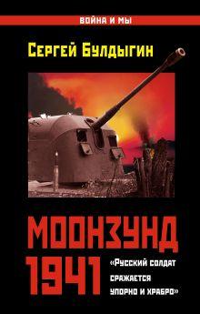 Булдыгин С.Б. - Моонзунд 1941. «Русский солдат сражается упорно и храбро…» обложка книги