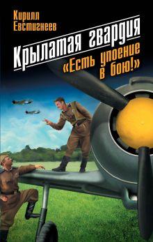 Крылатая гвардия. «Есть упоение в бою!» обложка книги