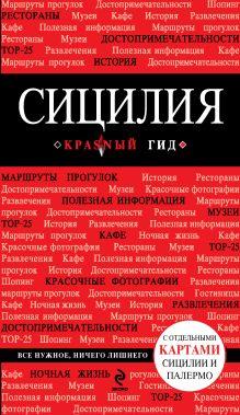 Сицилия обложка книги