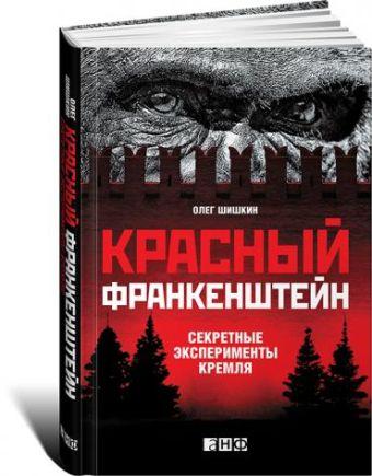Красный Франкенштейн: Секретные эксперименты Кремля Шишкин О.