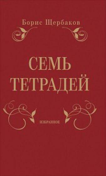 Семь тетрадей. Избранное (в двух томах) Щербаков Б.