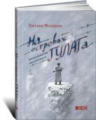 На островах ГУЛАГа: воспоминания заключенной