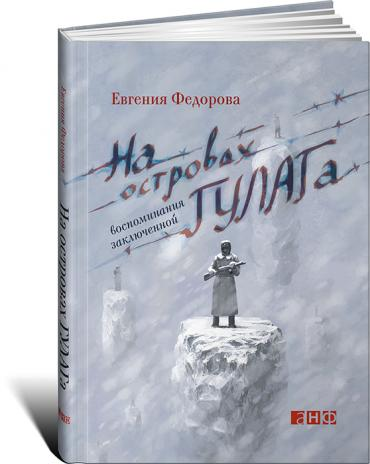 На островах ГУЛАГа: воспоминания заключенной Федорова Е.