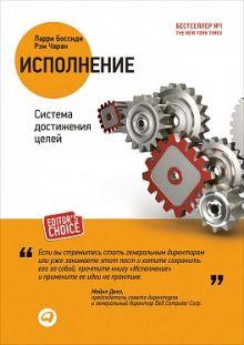 Боссиди Л.,Чаран Р. - Исполнение: Система достижения целей (обложка) обложка книги