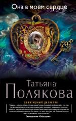Обложка Она в моем сердце Татьяна Полякова