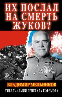 Мельников В.М. - Их послал на смерть Жуков? Гибель армии генерала Ефремова обложка книги
