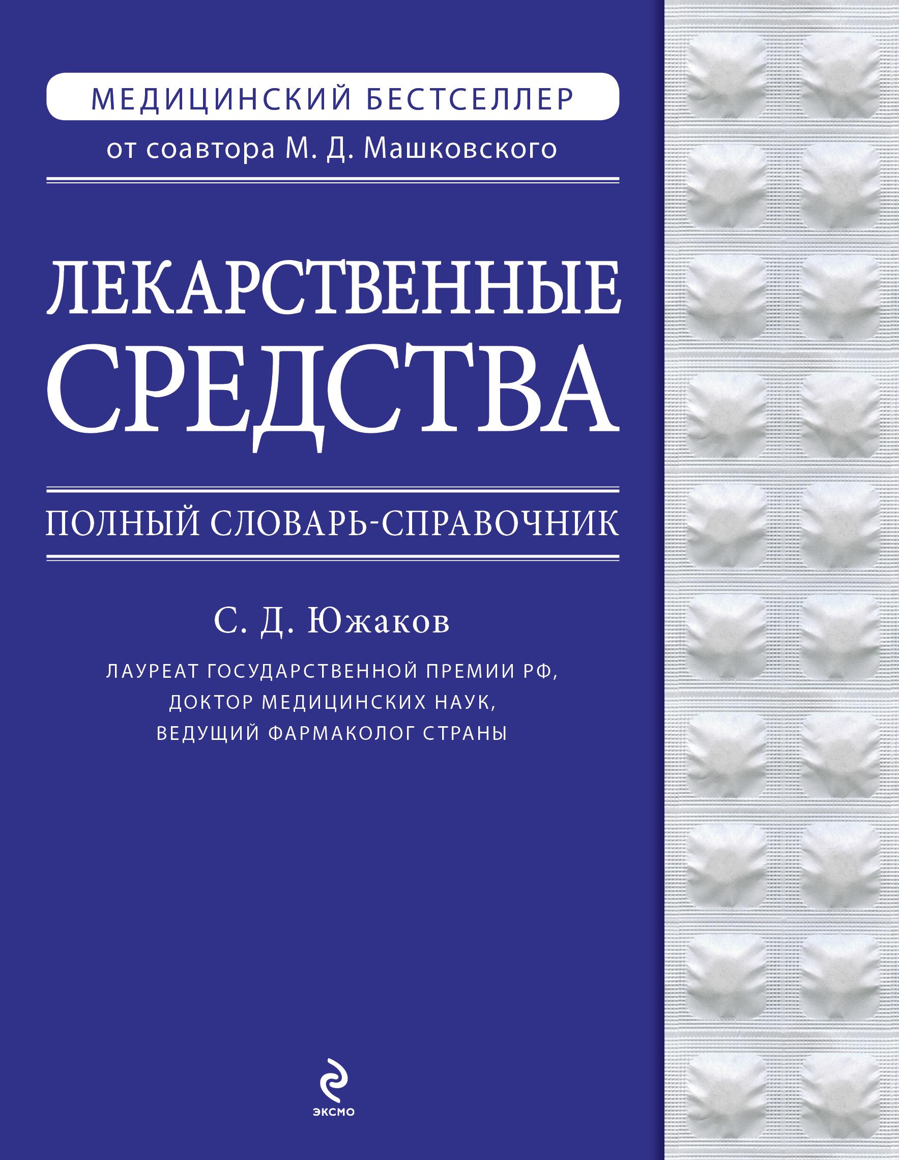 Лекарственные средства ( Южаков С.Д.  )