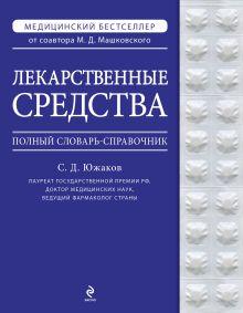 Южаков С.Д. - Лекарственные средства обложка книги