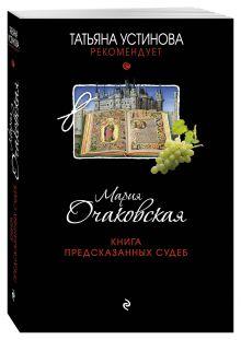 Очаковская М.А. - Книга предсказанных судеб обложка книги