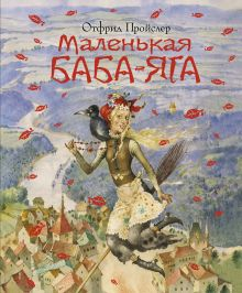Маленькая Баба-Яга (пер. Ю. Коринца, ил. Ю. Николаева)