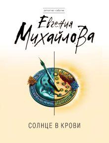 Михайлова Е. - Солнце в крови обложка книги