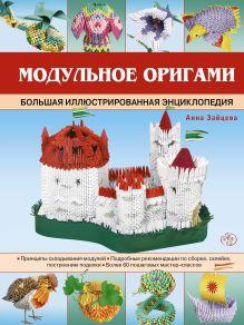 Зайцева А.А. - Модульное оригами. Большая иллюстрированная энциклопедия обложка книги