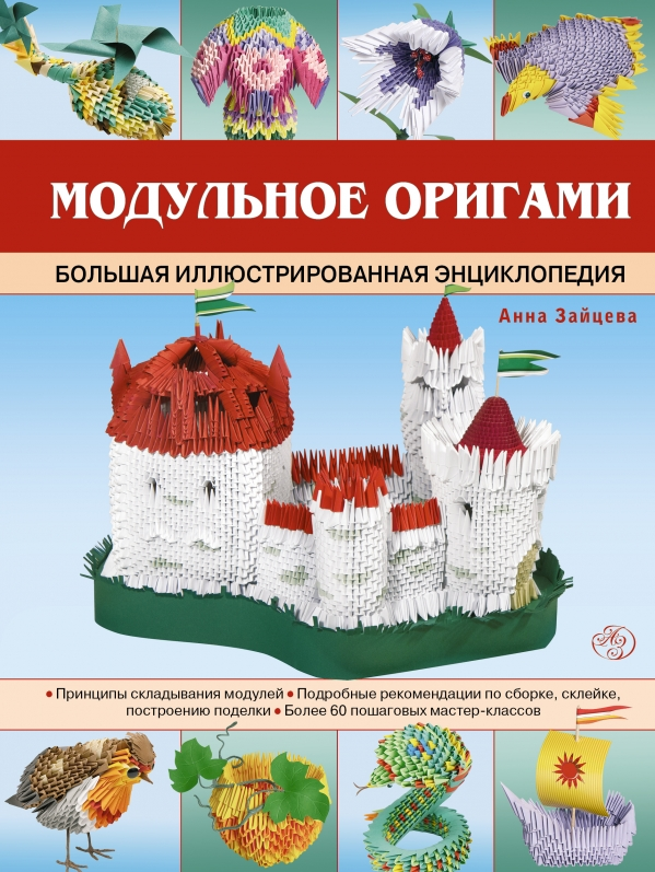 Модульное оригами. Большая иллюстрированная энциклопедия Зайцева А.А.