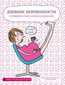 Фредерик Корр-Монтагю - Дневник беременности обложка книги