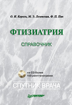 Фтизиатрия: Справочник (+CD). Король О.И.
