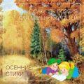 Большая поэзия для маленьких детей. Осенние стихи.