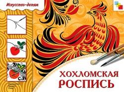 ИЗО. Хохломская роспись. Рабочая тетрадь..