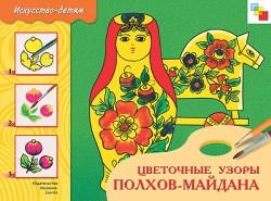 ИЗО. Цветочные узоры Полхов-Майдана. Рабочая тетрадь.